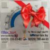 Акция «Наружный термометр с барометром»