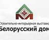 Мы примем участие в выставке «Белорусский дом 2018»